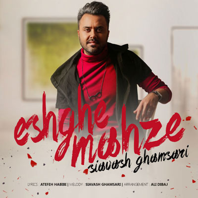Siavash-Ghamsari-Eshghe-Mahze