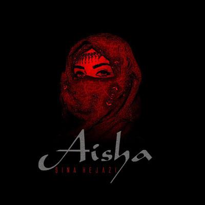 Sina-Hejazi-Aisha_سینا-حجازی-عایشه
