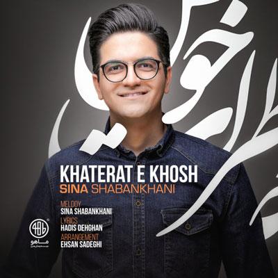 Sina Shabankhani Khaterate Khosh سینا شعبانخانی خاطرات خوش دانلود آهنگ جدید سینا شعبانخانی خاطرات خوش