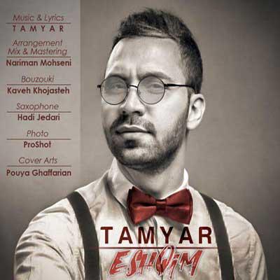 Tamyar Eshqim موزیک آذری دانلود آهنگ آذری جدید تامیار عشقیم