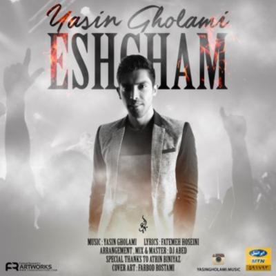 Yasin Gholami Eshgham یاسین غلامی عشقم دانلود آهنگ یاسین غلامی عشقم