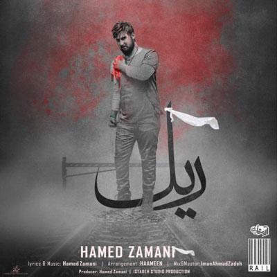 hamed-zamani-rail_حامد-زمانی-ریل