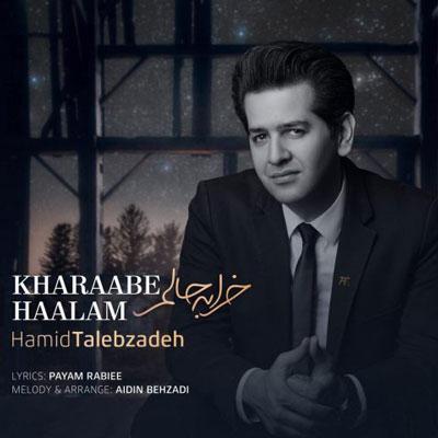 hamid talebzadeh kharaabe haalam دانلود آهنگ جدید حمید طالب زاده خرابه حالم