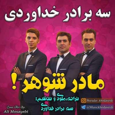 khodaverdi bros madar shohar آهنگ برای مادر شوهر دانلود آهنگ جدید سه برادر خداوردی مادر شوهر
