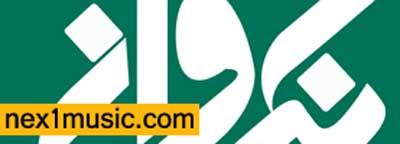 logo nex1music اعلام آدرس جدید نکس وان موزیک nex1music.ir