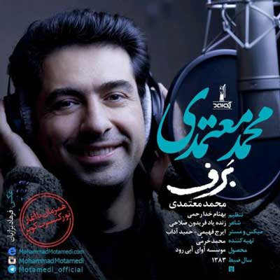 mohammad-motamedi-barf_برف-محمد-معتمدی