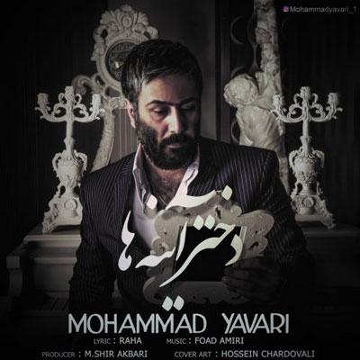 mohammad-yavari-dokhtare-ayneha