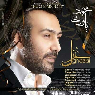 mohammad yavari ghazal محمد یاوری غزل دانلود آهنگ محمد یاوری غزل