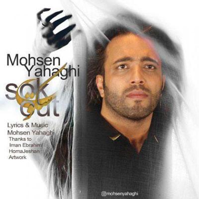 mohsen yahaghi sokout سکوت دانلود آهنگ جدید محسن یاحقی سکوت