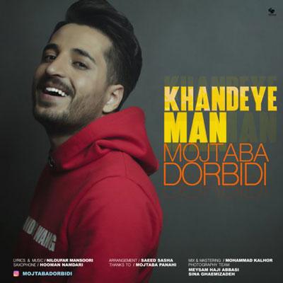 mojtaba-dorbidi-khandeye-man