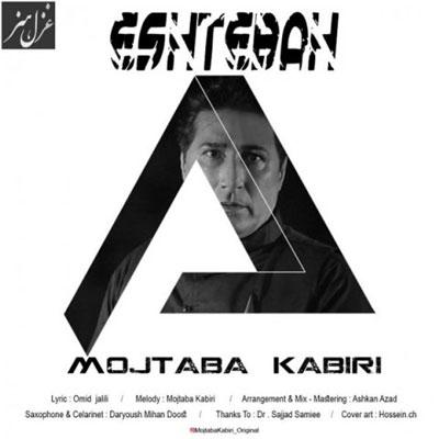 mojtaba kabiri eshtebah مجتبی کبیری اشتباه دانلود آهنگ جدید مجتبی کبیری اشتباه