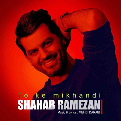 shahab-ramezan-to-ke-mikhandi