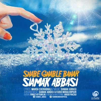 siamak-abbasi-shabe-ghable-bahar