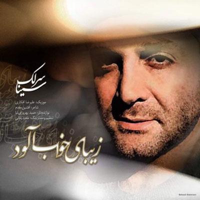 sina-sarlak-zibaye-khaab-alood