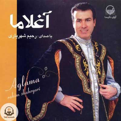 رحیم-شهریاری-آلبوم-آغلاما