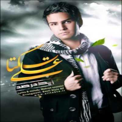 Ali Takta Yek Dar Sad علی تکتا یک درصد دانلود آهنگ علی تکتا یک درصد
