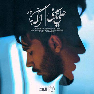 Ali Yasini Age Be Man Bood علی یاسینی اگه به من بود دانلود آهنگ جدید علی یاسینی اگه به من بود