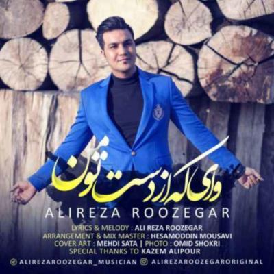 Alireza Roozegar Vay Ke Az Daste To Man علیرضا روزگار وای که از دست تو من دانلود آهنگ علیرضا روزگار وای که از دست تو من