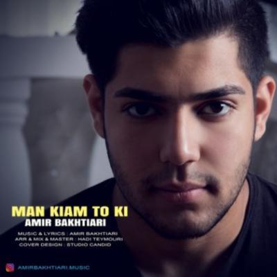 Amir Bakhtiari Man Kiyam To Ki امیر بختیاری من کی ام تو کی دانلود آهنگ امیر بختیاری من کی ام تو کی