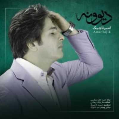 Amir Tajik Divoune امیر تاجیک دیونه دانلود آهنگ امیر تاجیک دیونه