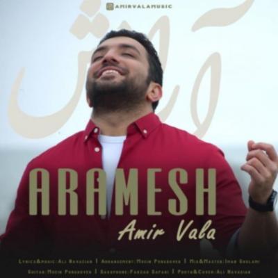 Amir Vala Aramesh امیر والا آرامش دانلود آهنگ امیر والا آرامش