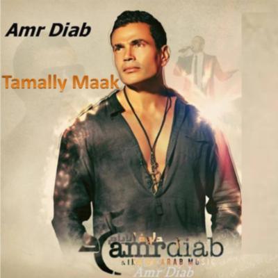 دانلود آهنگ عمرو دیاب بنام تملی معاک