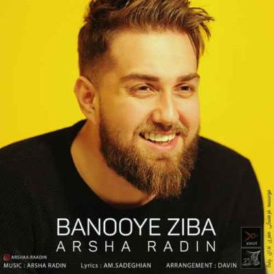 Arsha Radin Banooye Ziba آرشا رادین بانوی زیبا دانلود آهنگ آرشا رادین بانوی زیبا