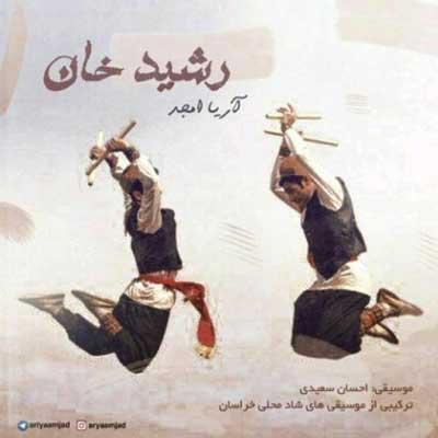 Arya-Amjad-Rashid-Khan_دانلود-آهنگ-محلی-خراسانی