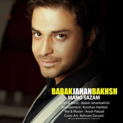 Babak Jahanbakhsh Mano Sazam بابک جهانبخش من و سازم دانلود آهنگ بابک جهانبخش من و سازم
