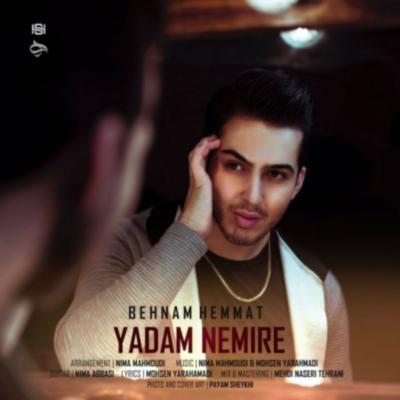 Behnam Hemmat Yadam Nemire بهنام همت یادم نمیره دانلود آهنگ بهنام همت یادم نمیره