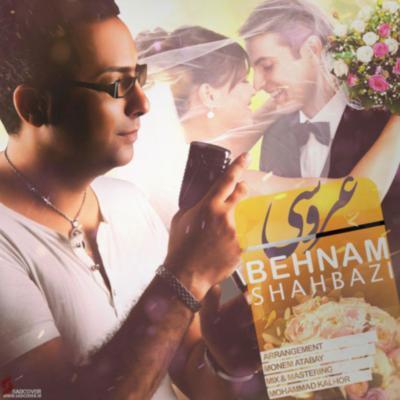 Behnam Shahbazi Aroosi بهنام شهبازی عروسی دانلود آهنگ بهنام شهبازی عروسی