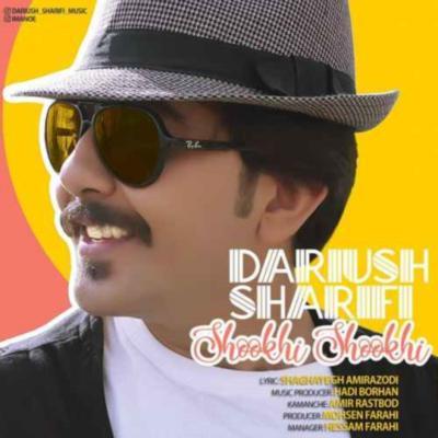 Dariush Sharifi Shookhi Shookhi داریوش شریفی شوخی شوخی دانلود آهنگ داریوش شریفی شوخی شوخی