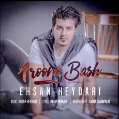 Ehsan Heidari Arom Bash احسان حیدری آروم باش دانلود آهنگ احسان حیدری آروم باش