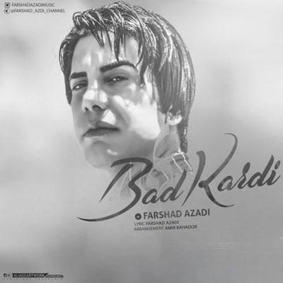 Farshad Azadi Bad Kardi بد کردی دانلود آهنگ کردی جدید فرشاد آزادی بد کردی