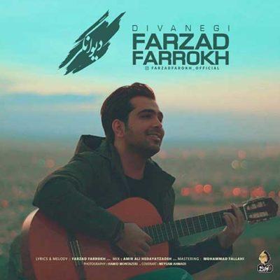 Farzad Farokh Divanegi فرزاد فرخ دیوانگی 400x400 دانلود آهنگ جدید فرزاد فرخ دیوانگی   Farzad Farokh