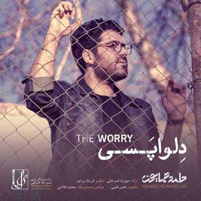 Hamed Homayoun Delvapasi دلواپسی دانلود آهنگ جدید حامد همایون دلواپسی