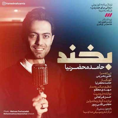 Hamed-Mahzarnia-Bekhand_حامد-محضرنیا-بخند