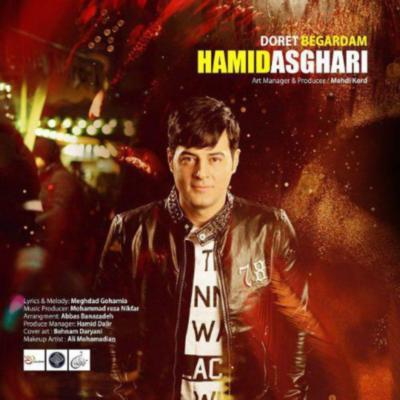 Hamid Asghari Doret Begardam حمید اصغری دورت بگردم دانلود آهنگ حمید اصغری دورت بگردم