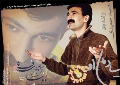 Hamid-Hamidi_حمید-حمیدی
