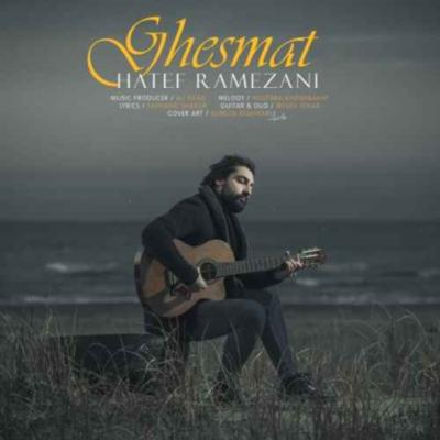 Hatef Ramezani Ghesmat هاتف رمضانی قسمت دانلود آهنگ هاتف رمضانی قسمت