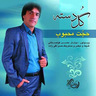 Hojat-Mahbob-Gol-Daste_حجت-محبوب-گل-دسته