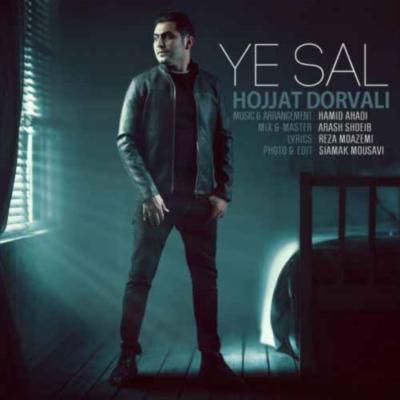 Hojjat Dorvali Ye Sal حجت درولی یه سال دانلود آهنگ حجت درولی یه سال