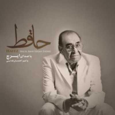 دانلود آهنگ ایرج حافظ