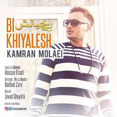 Kamran Molaei Bikhiyalesh دانلود آهنگ جدید کامران مولایی بیخیالش دانلود آهنگ جدید کامران مولایی بیخیالش