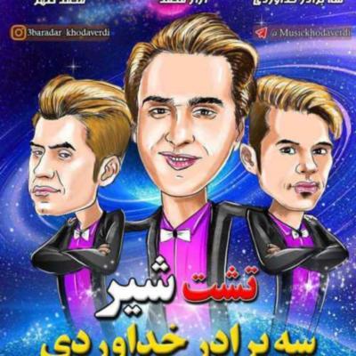 Khodaverdi Bros Tashte Shir سه برادر خداوردی تشت شیر دانلود آهنگ سه برادر خداوردی تشت شیر