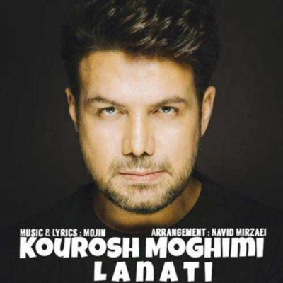 Kourosh Moghimi Lanati کوروش مقیمی لعنتی دانلود آهنگ کوروش مقیمی لعنتی