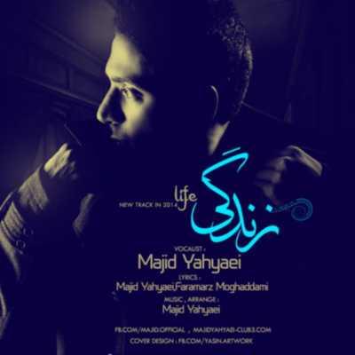 Majid Yahyaei Zendegi مجید یحیایی زندگی دانلود آهنگ مجید یحیایی زندگی