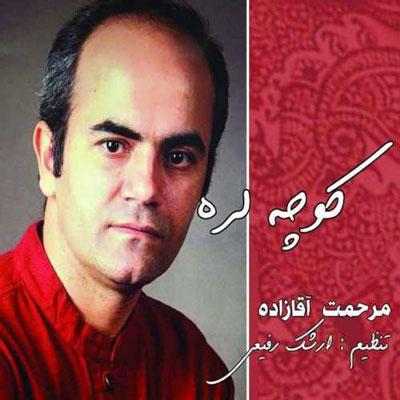 Marhamat-Aghazadeh-Koochalara_کوچه-لره