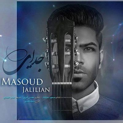 Masoud Jalilian Jodaie مسعود جلیلیان جدایی دانلود آهنگ کردی مسعود جلیلیان جدایی