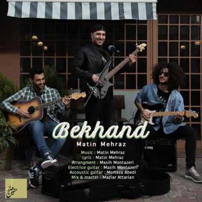 Matin-Mehraz-Bekhand_بخند